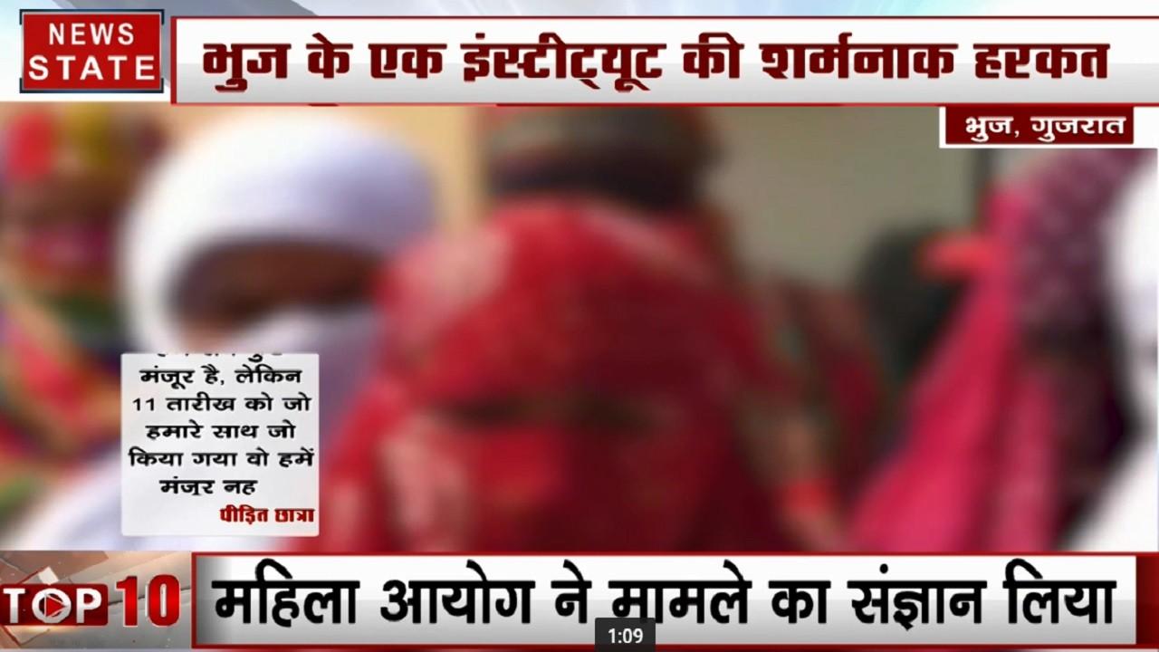 गुजरात: भुज के हॉस्टल में 68 छात्राओं के उतरवाए कपड़े, महिला आयोग ने लिया मामले का संज्ञान