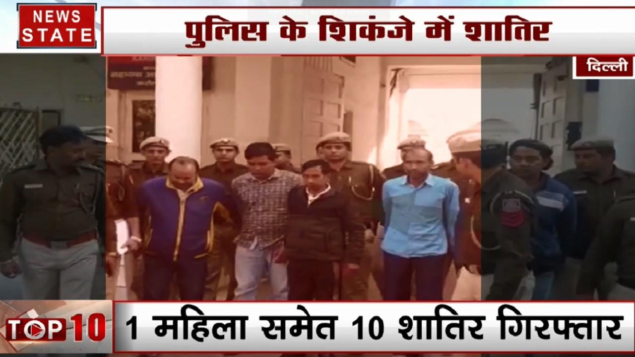 पुलिस के शिकंजे में 10 शातिर, फर्जी चेक के सहारे 12 करोड़ की ठगी की थी साजिश, बाल- बाल बचा PNB