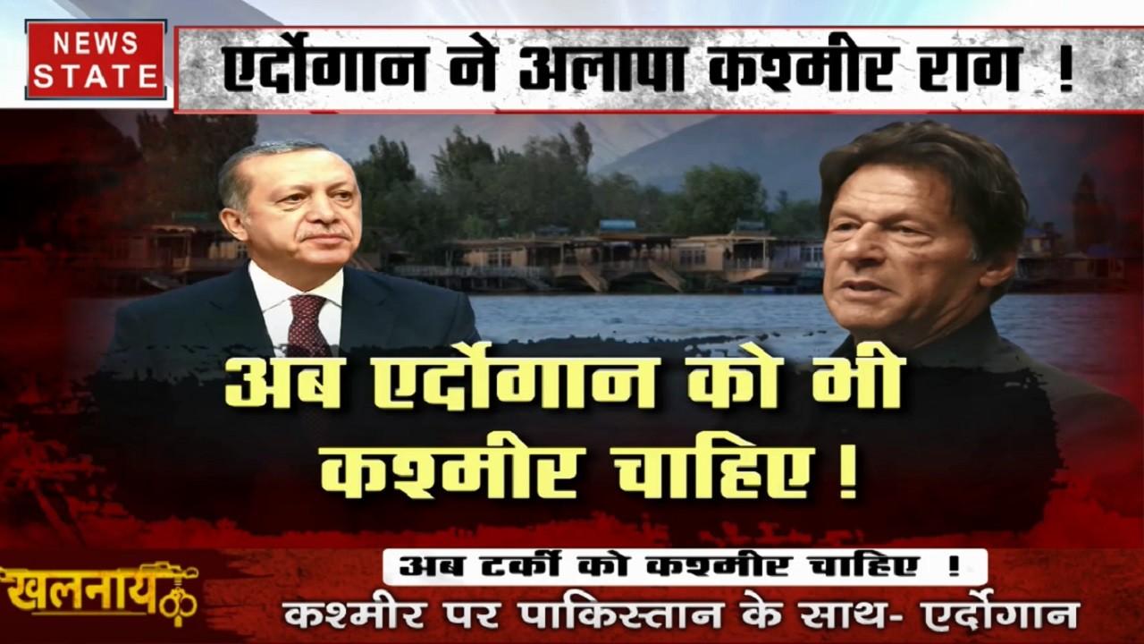 Khalnayak: पाक संसद में तुर्की राष्ट्रपति एर्दोगान के बिगड़े बोल- कश्मीर मुद्दे पर पाकिस्तान के साथ