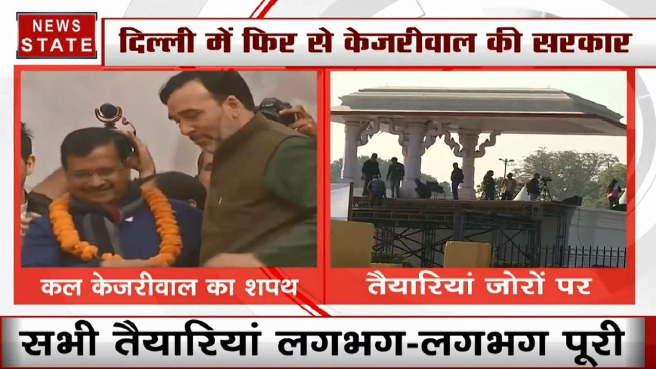 दिल्ली के रामलीला मैदान में केजरीवाल की होगी ताजपोशी, सुबह 10 बजे लेंगे तीसरी बार मुख्यमंत्री की शपथ