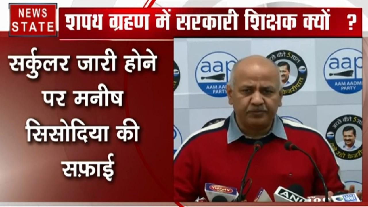 CM शपथ ग्रहण में सरकारी शिक्षकों को बुलाने पर मनीष सिसोदिया ने दी सफाई, बोले- खुद आना चाहते हैं टीचर्स