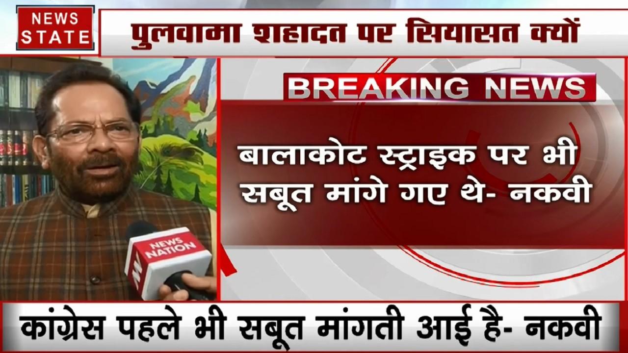 पुलवामा पर राहुल गांधी और उदित राज के बयान पर नकवी का वार- कांग्रेस पहले भी सबूत मांगती आई है