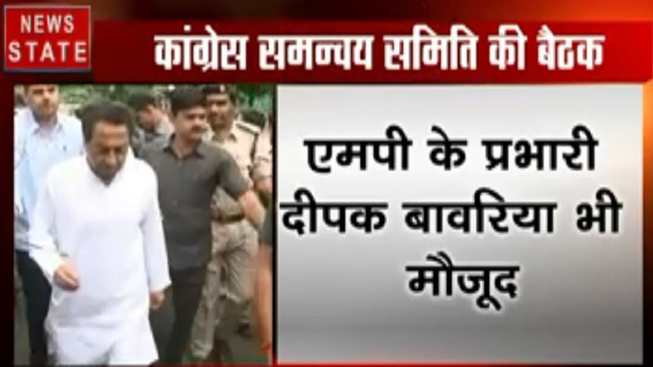 दिल्ली में जारी कांग्रेस समन्वय समिति की बैठक, सीएम कमलनाथ, प्रभारी मंत्री दीपक बाबरिया समेत जीतू पटवारी भी शामिल