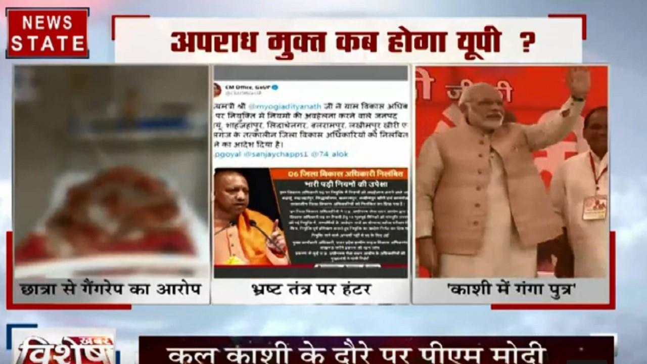 Khabar Vishesh: भ्रष्ट अधिकारियों के खिलाफ एक्शन में CM योगी, काशी को पीएम मोदी देंगे करोड़ो की सौगात