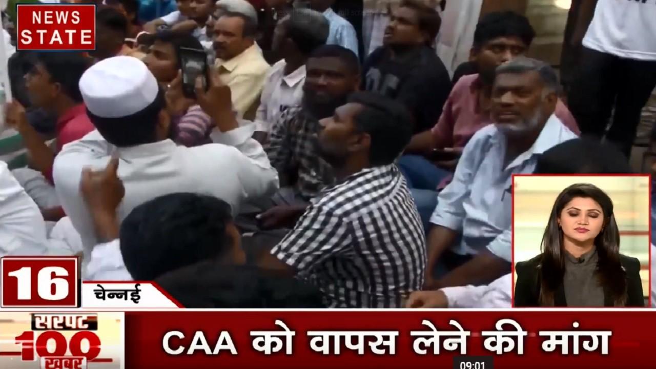 100 Khabar: कर्नाटक सरकार के खिलाफ नारेबाजी, चेन्नई में CAA को वापस लेने की मांग
