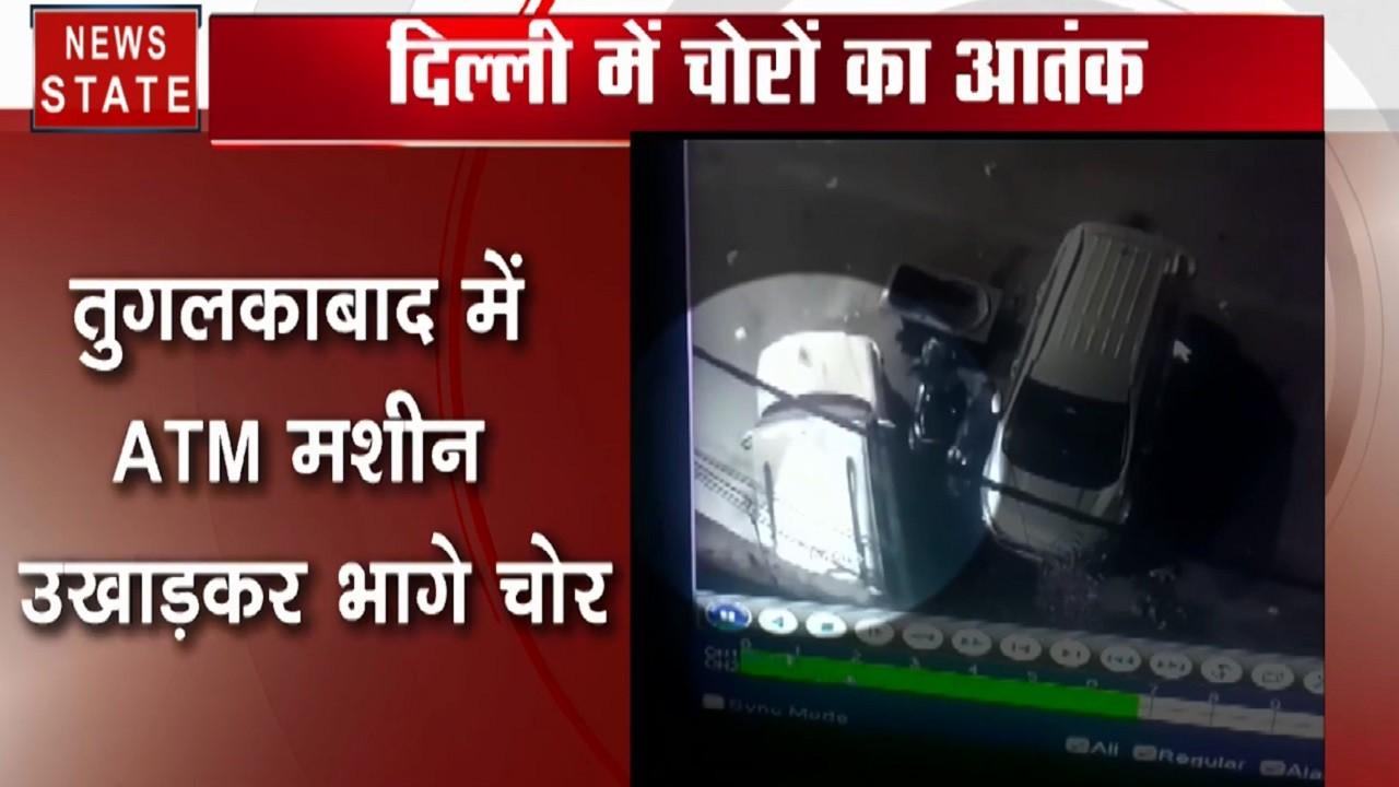 दिल्ली में चोरों का आतंक, तुगलकाबाद में ATM मशीन उखाड़कर भागे, CCTV में कैद वारदात