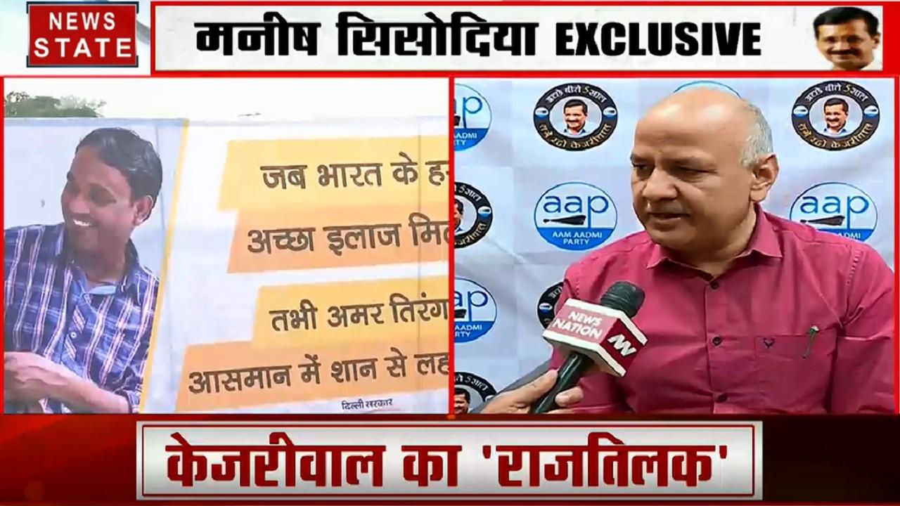 Delhi CM Oath Ceremony: देखिए मनीष सिसोदिया का Exclusive Interview