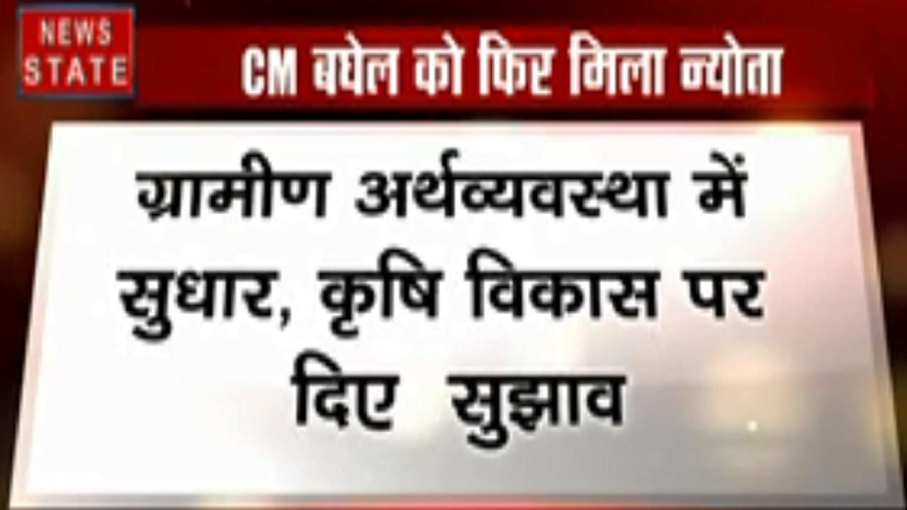 Chhattisgarh: हॉवर्ड से फिर मिला सीएम भूपेश बघेल को न्योता