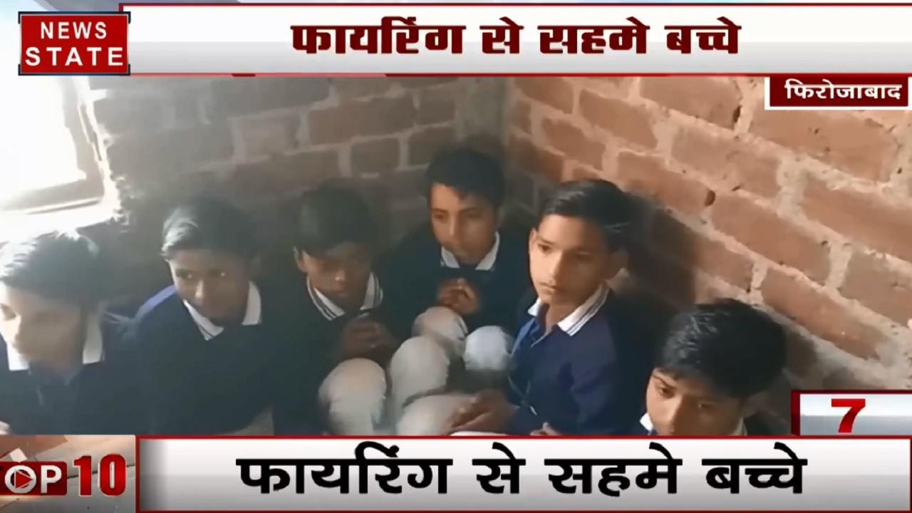 Uttar pradesh:  फिरोजाबाद- स्कूल में हुई फायरिंग, जमकर चले लाठी डंडे