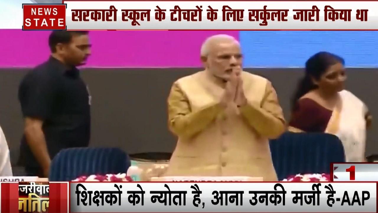 Delhi : शिक्षकों को CM केजरीवाल के शपथ ग्रहण समारोह में बुलाने पर BJP ने उठाए सवाल