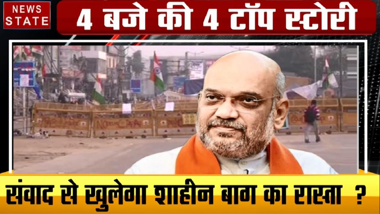 4 बजे 40 खबर: गृहमंत्री से मिलने की जिद क्यों, देशद्रोहियो के पक्ष में नारे क्यों, देखें 40 बड़ी खबरें