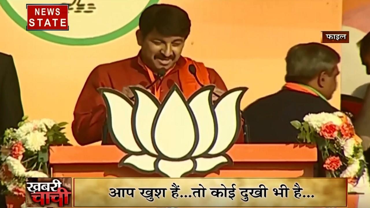 खबरी चाची: रिंकिया के पापा रो रहे हैं, केजरीवाल हंस रहे हैं, देखें चटकारे भरी खबरें
