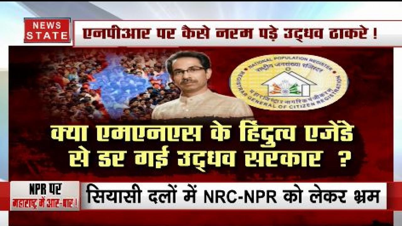 बिहार के बाद महाराष्ट्र में NPR को मिली मंजूरी, आखिर कैसे नरम पड़े उद्धव ठाकरे