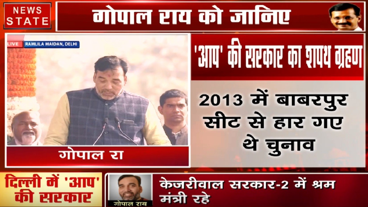 CM Oath Ceremony: गोपाल राय ने मंत्री पद की शपथ लेते हुए कर दी इतनी बड़ी गलती