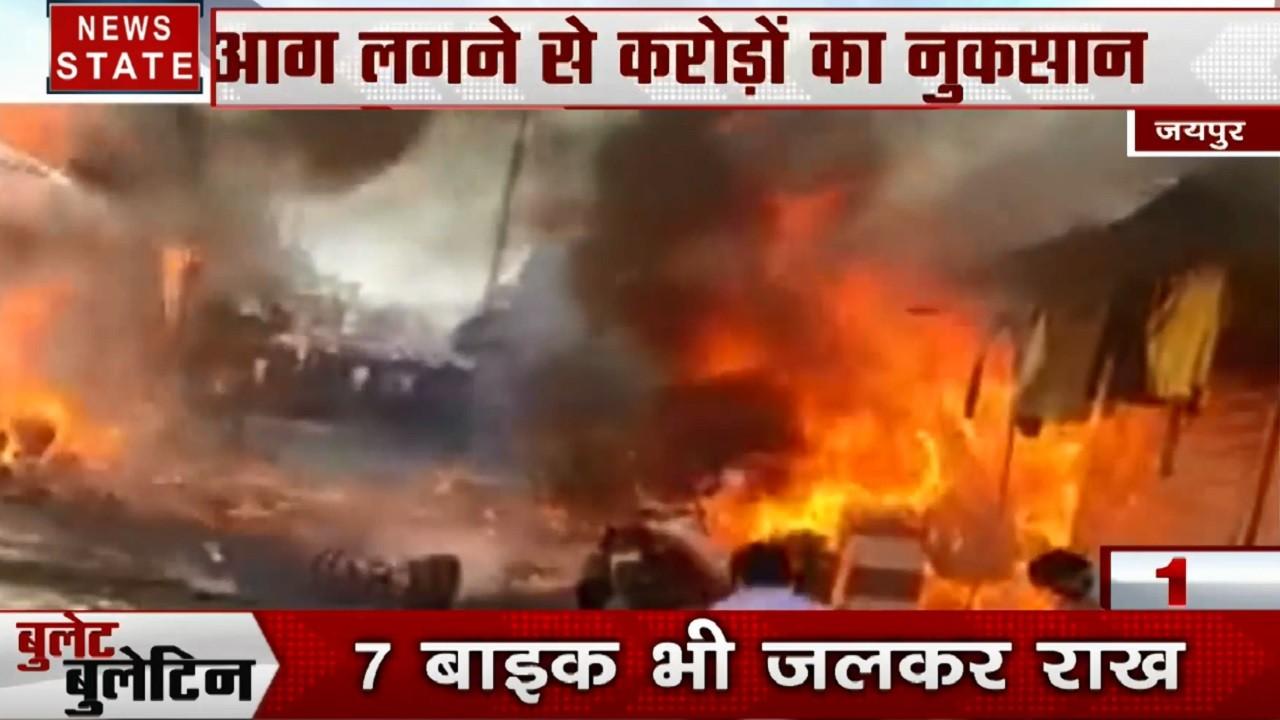Bullet News: पटाखे की दुकान में भड़की आग, 10 दुकान जलकर खाक, देखें देश दुनिया की खबरें