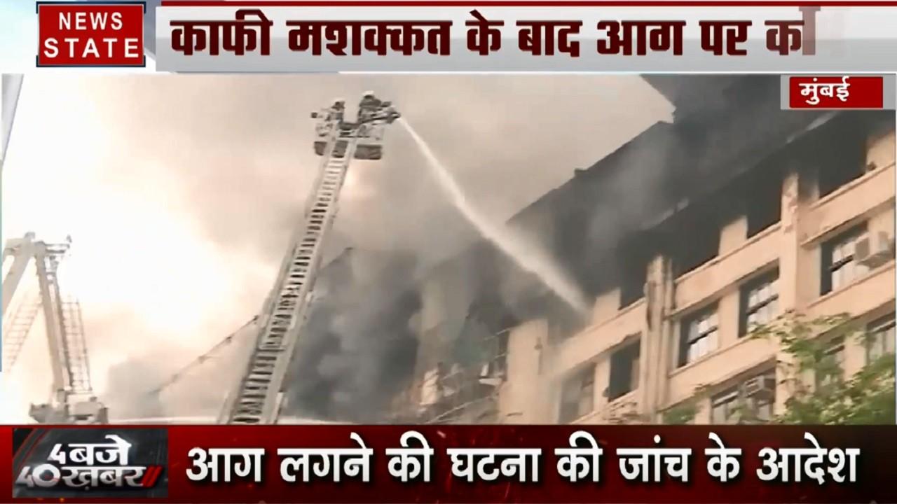 Maharashtra : मुंबई के जीएसटी भवन में लगी भीषण आग ने लिया भयानक रूप, देखें ग्राउंड रिपोर्ट