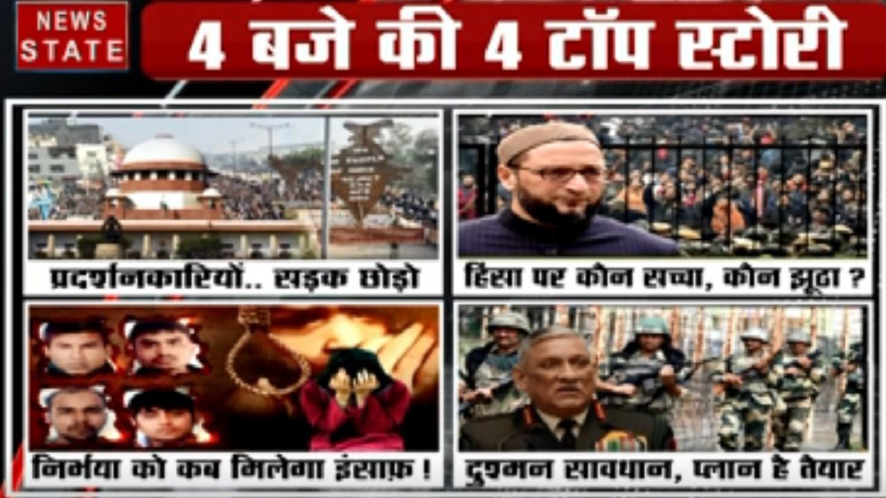 4 बजे 40 खबर: शाहीन बाग पर सख्त SC, हिंसा पर सच्चा कौन?, देखें 40 बड़ी खबरें