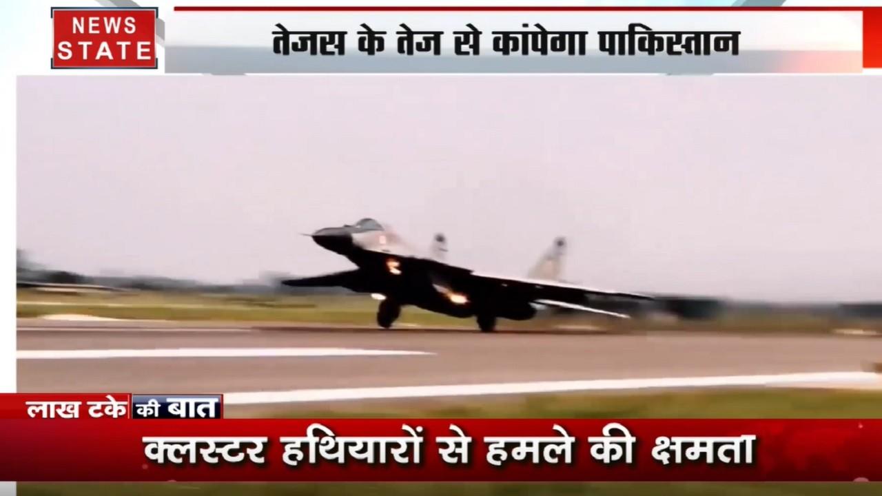 लाख टके की बात: भारतीय वायुसेना को मिलेगी नई ताकत, लेजर गाइडेड बम, ग्लाइड बम से लैस होगा फाइटर प्लेन तेजस, पाकिस्तान की अब खैर नहीं