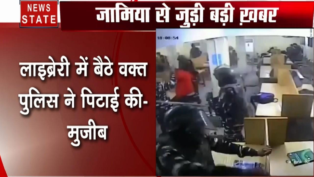 Jamia violence: घायल छात्र ने मांगा 2 करोड़ का मुआवजा, केंद्र, दिल्ली पुलिस और दिल्ली सरकार को नोटिस जारी