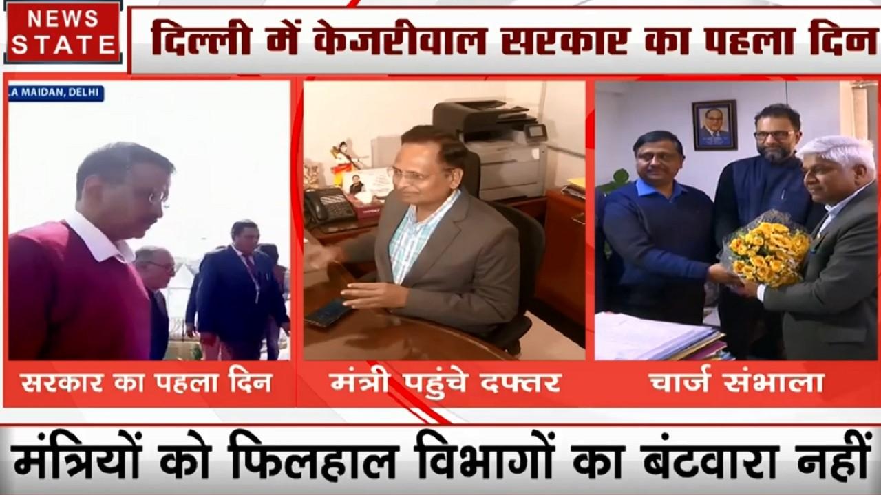 Delhi : केजरीवाल सरकार का पहला दिन, होगी पहली कैबिनेट मीटिंग