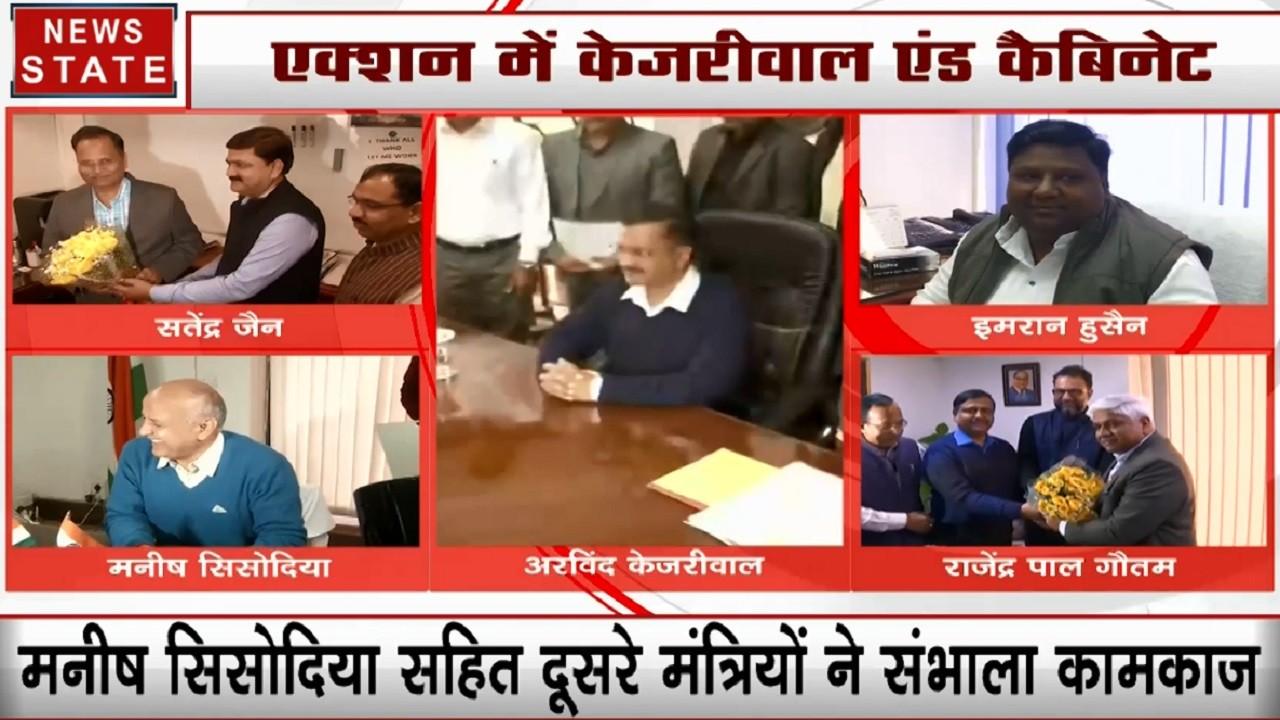 Delhi: सीएम केजरीवाल और उनके मंत्रियों ने संभाला कार्यभार, देखें स्पेशल रिपोर्ट
