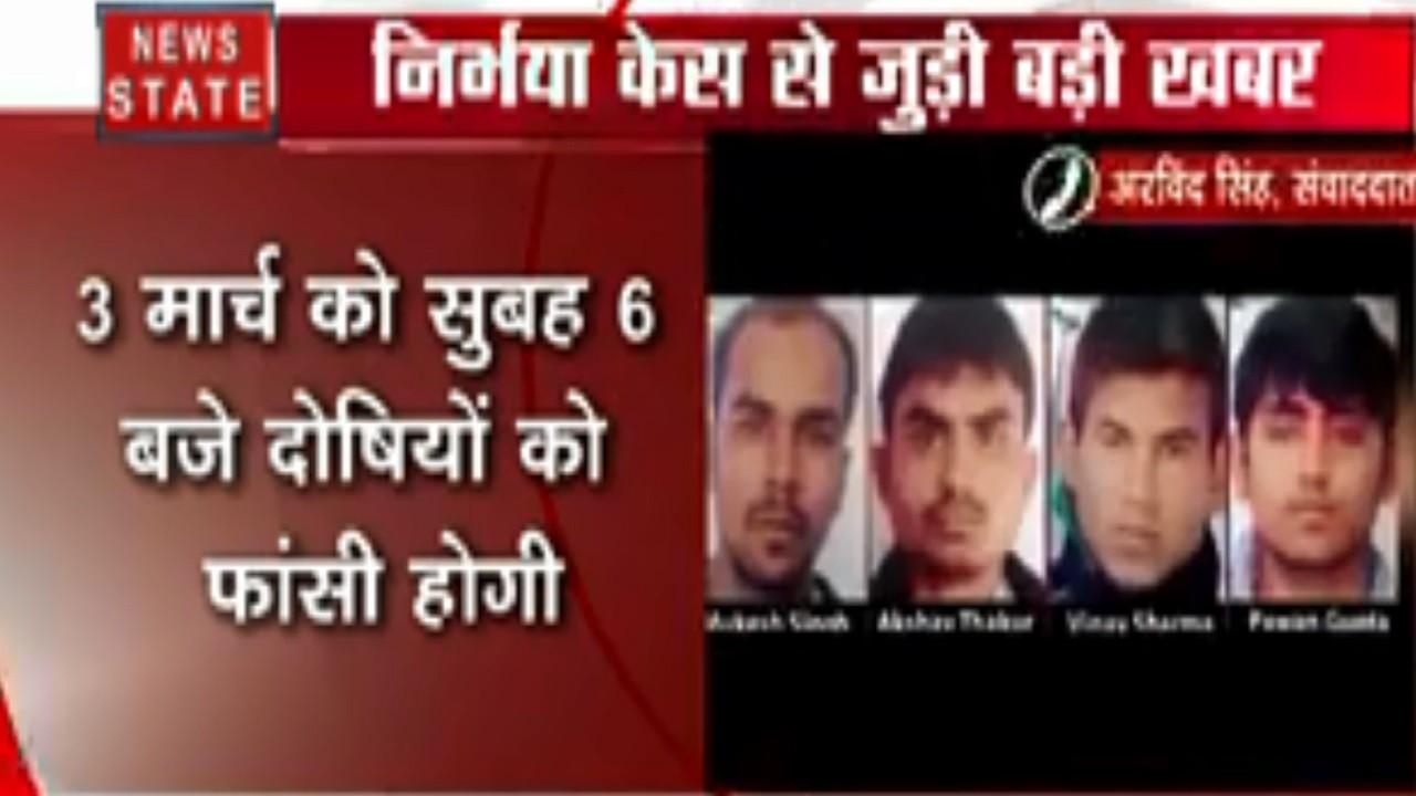 Nirbhaya Case: नया डेथ वारंट जारी, 3 मार्च को होगी दोषियों को फांसी