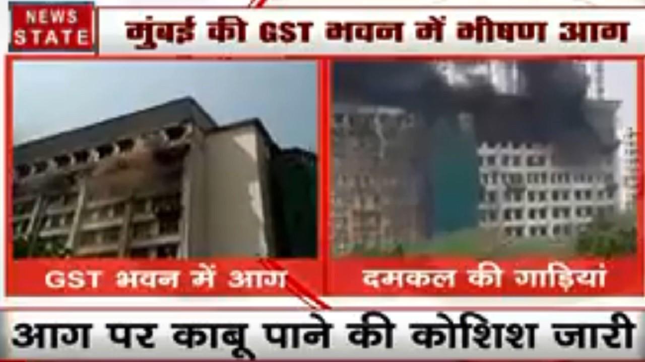 Maharashtra: मुंबई के जीएसटी भवन में लगी भीषण आग, दमकल की गाड़ियां मौजूद