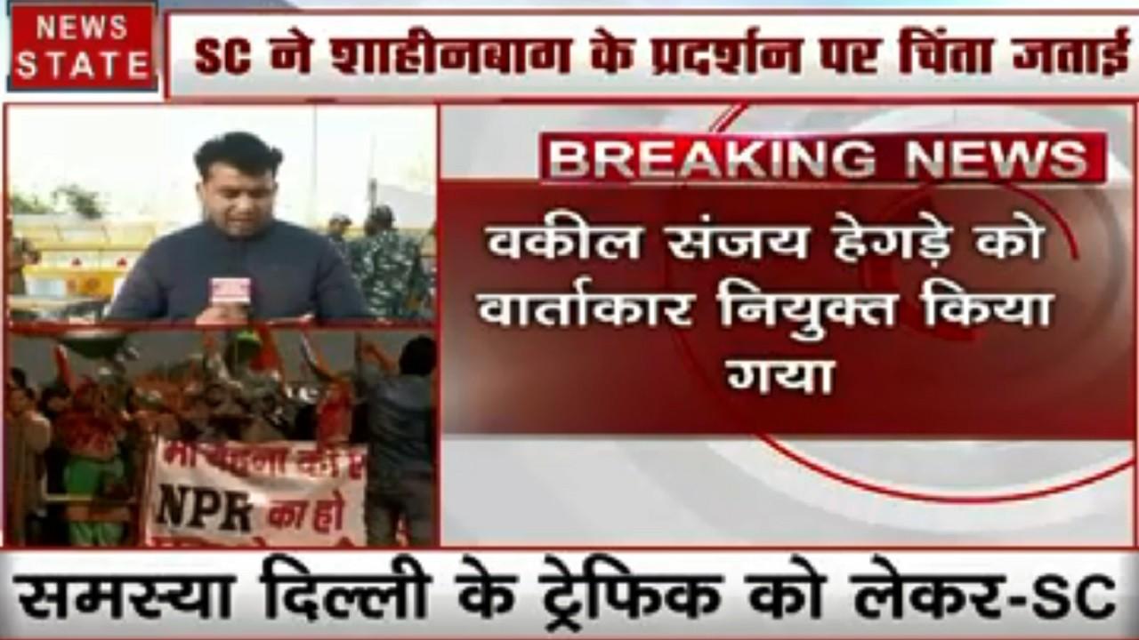 CAA Protest: शाहीनबाग प्रदर्शन के खिलाफ सुप्रीम कोर्ट ने दिखाए तीखे तेवर