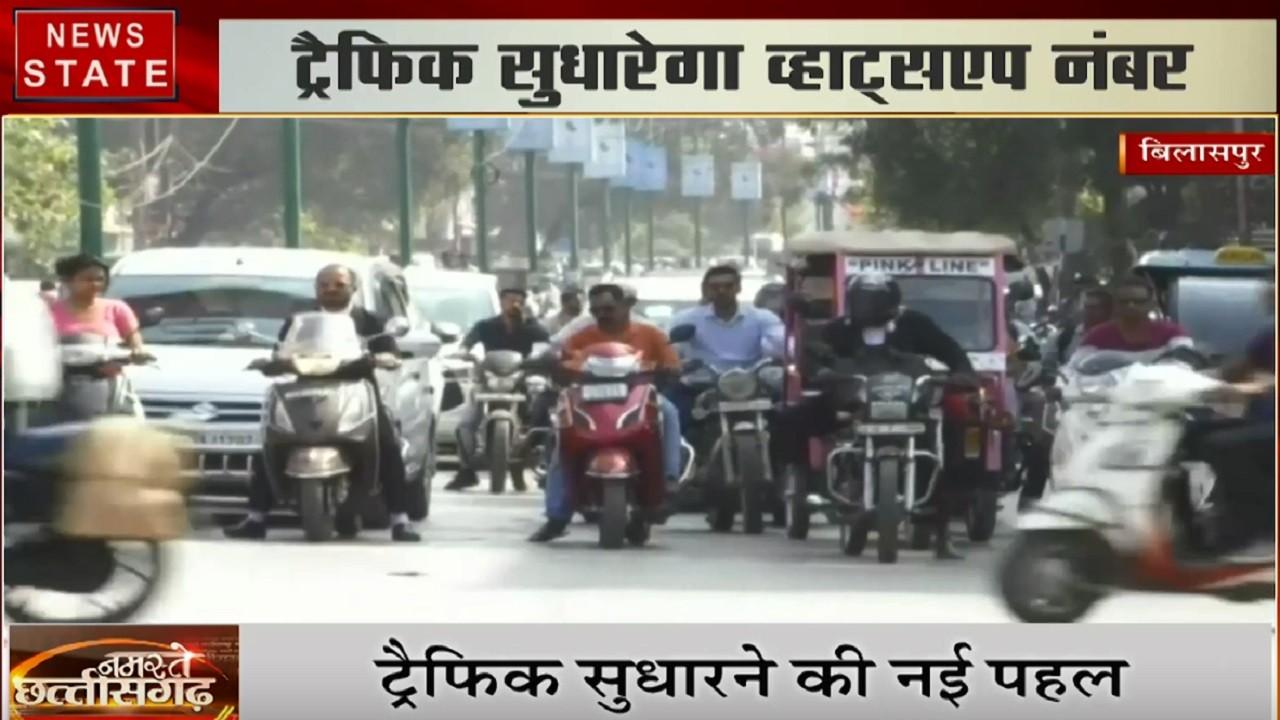 बिलासपुर: WhatsApp से दे सकते हैं ट्रैफिक से जुड़ी समस्याओं की जानकारी, पुलिस ने जारी किया नंबर