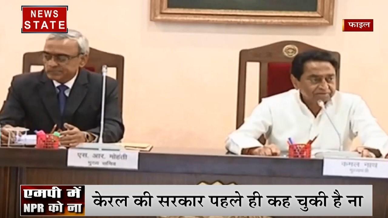 CM कमलनाथ सरकार का बड़ा ऐलान- मध्य प्रदेश में लागू नहीं करेंगे NPR