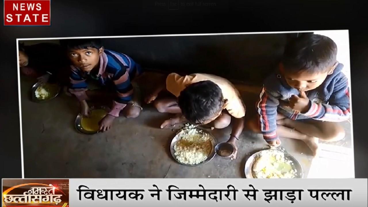 Chhattisgarh: आंगनबाड़ी में बच्चों को नहीं मिल रहा दूध, विधायक ने जिम्मेदारी से झाड़ा पल्ला