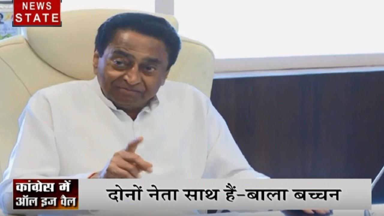 MP: सिंधिया- कमलनाथ की बीच तकरार से बीजेपी खुश, कांग्रेस का दावा- दोनों नेताओंं में All Is Well