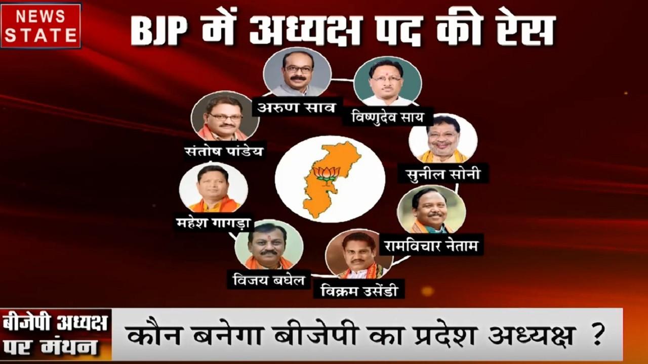 छत्तीसगढ़ में नए BJP प्रदेश अध्यक्ष पर सियासी माथापच्ची. कांग्रेस ने कसा ऐलान में देरी पर तंज