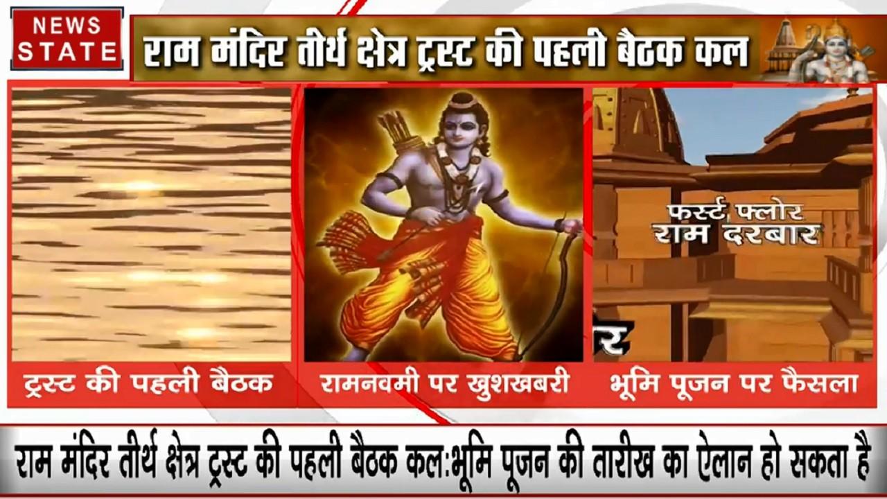 राम जन्मभूमि तीर्थ क्षेत्र ट्रस्ट की बैठक कल, मंदिर निर्माण के भूमि पूजन की तारीख पर चर्चा संभव