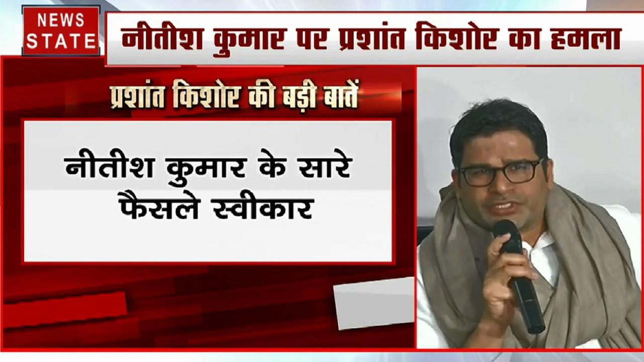 JDU से अलग होने पर नीतीश कुमार पर प्रशांत किशोर का हमला- गांधी- गोडसे एक साथ नहीं चल सकते