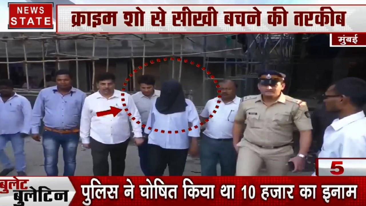 Bullet News: मुंबई का सीरियल किलर दिल्ली में गिरफ्तार, नशे के कारोबार में गिरफ्तार पंजाब पुलिस का हवलदार