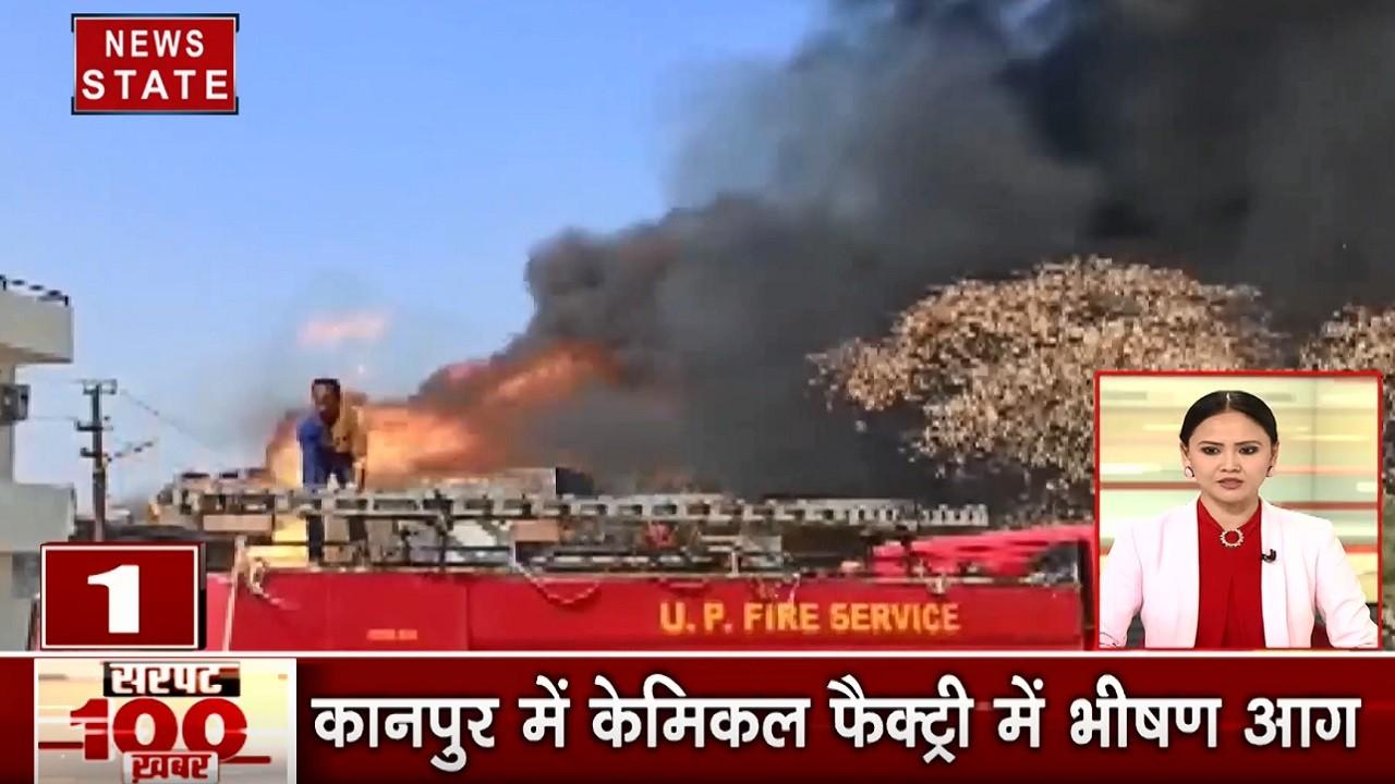 100 News: कानपुर में आग का तांडव, ठाणे में केमिकल फैक्ट्री में आग, देखें 100 खबरें