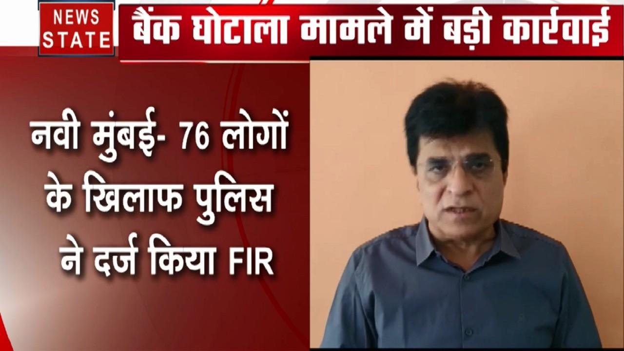 Breaking: नवी मुंबई बैंक घोटाला मामले में 76 लोगों के खिलाफ FIR दर्ज