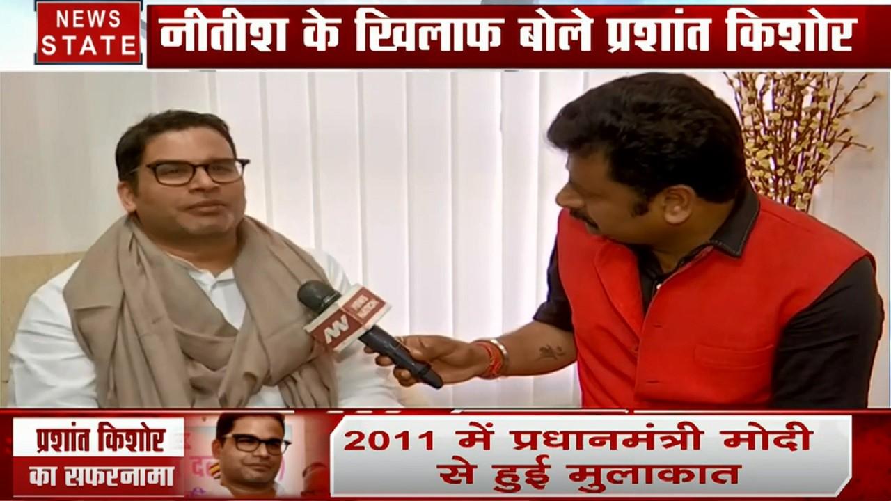 बिहार: नीतीश के खिलाफ तीसरे मोर्चे की तैयारी में प्रशांत किशोर?, देखें Exclusive Interview