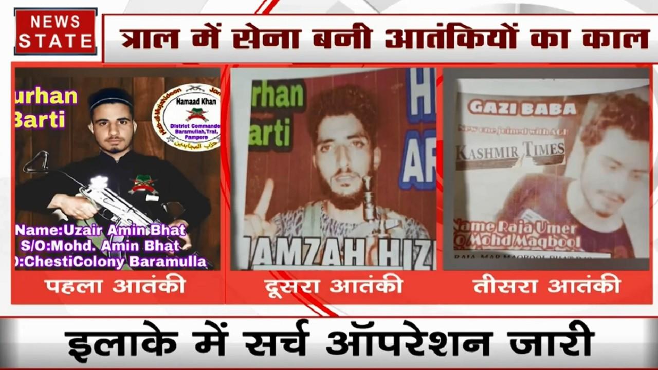 जम्मू कश्मीर के त्राल में 3 आतंकी ढेर, सेना ने जारी किए तीनों आतंकियों के पोस्टर्स