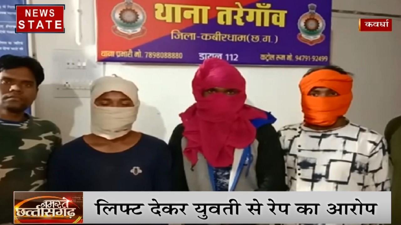 Chhattisgarh: लिफ्ट देकर महिला से रेप के आरोप में 3 आरोपी गिरफ्तार, युवती ने कवर्धा पुलिस से की थी शिकायत