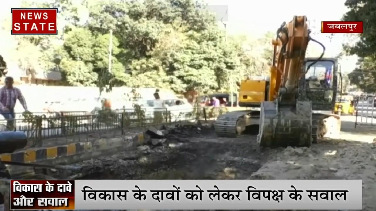 MP: जबलपुर नगर निगम का कार्यकाल खत्म, विकास के दावों को लेकर विपक्ष के सवाल