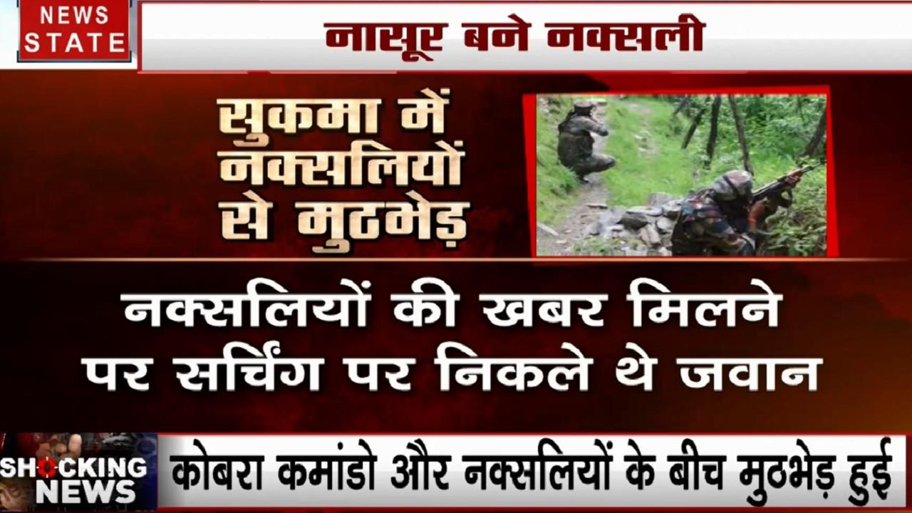 Chhattisgarh: सुकमा में नक्सलियों से कोबरा कमांडो की मुठभेड़, 1 जवान शहीद, 1 जख्मी