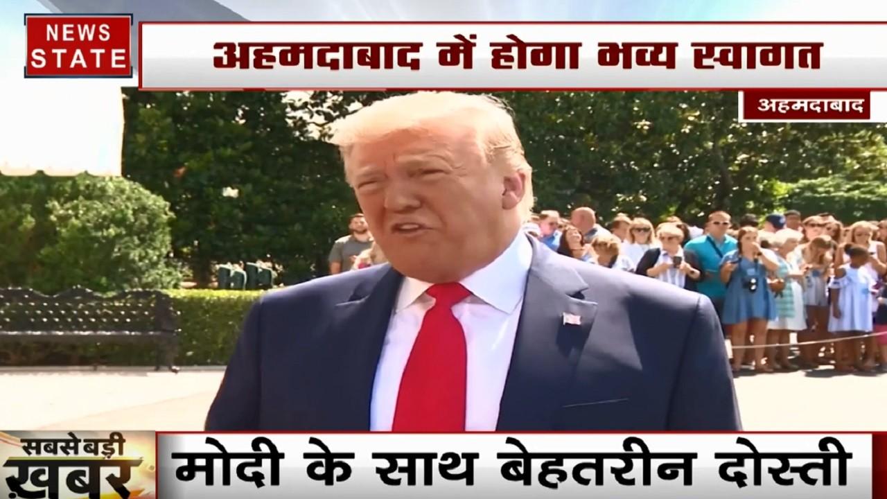 भारत दौरे पर साबरमती आश्रम जाएंगे US राष्ट्रपति ट्रंप, सफाई अभियान पर खास जोर