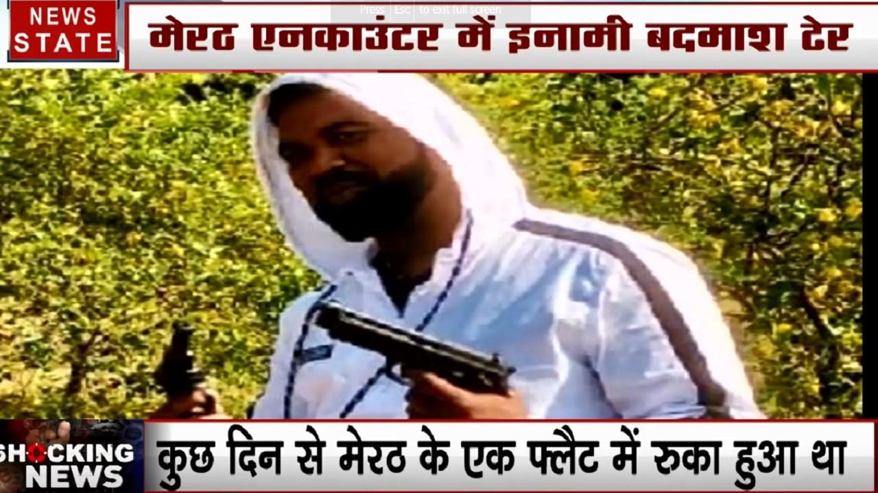 मेरठ एनकाउंटर में मोस्ट वांटेड इनामी बदमाश ढेर, दिल्ली पुलिस के ACP की रची थी हत्या की साजिश
