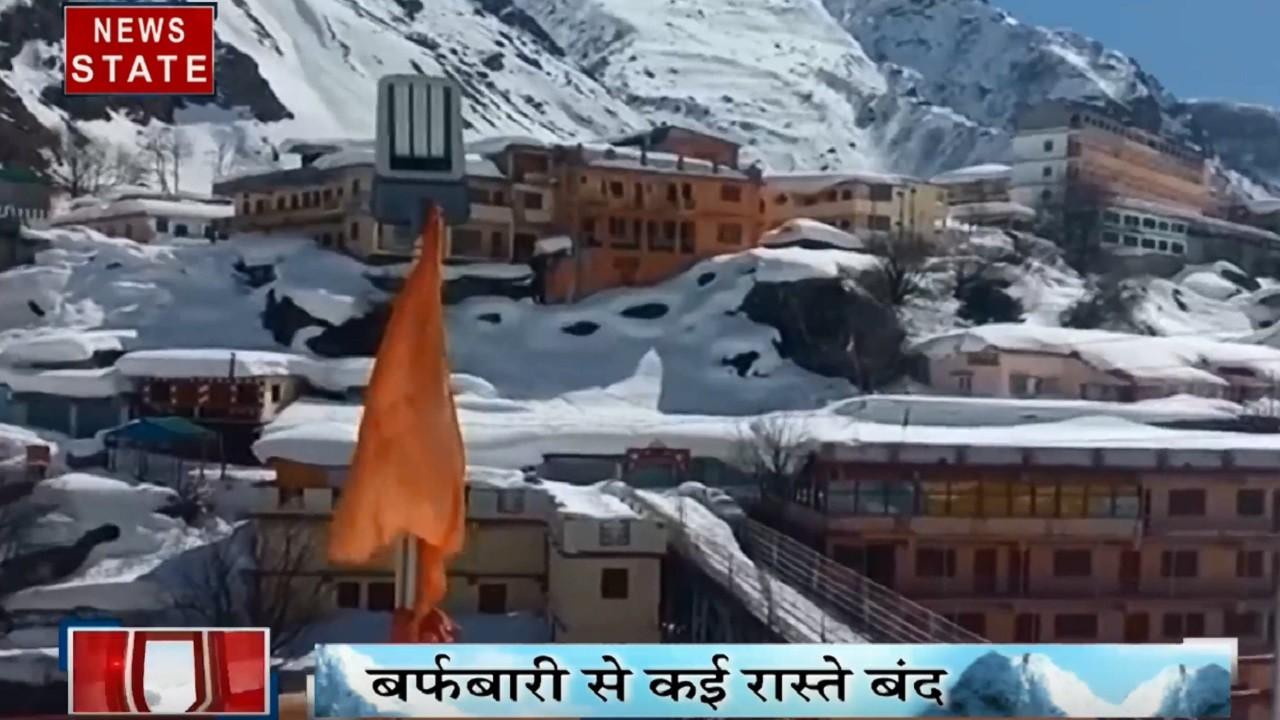Uttarakhand: बर्फ के बड़े- बड़े हिमखंडों से ढका बद्रीनाथ राष्ट्रीय राजमार्ग