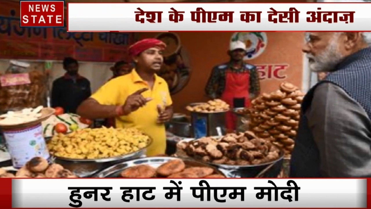 Delhi: अचानक 'हुनर हाट' पहुंचे प्रधानमंत्री मोदी, लिट्टी-चोखा खाया और पी कुल्हड़ चाय
