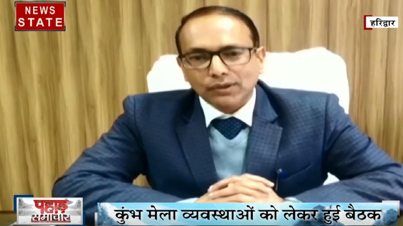Uttarakhand: कुंभ मेले को लेकर गढ़वाल आयुक्त की बैठक