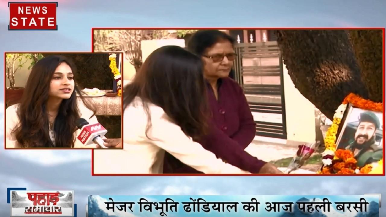 Uttarakhand: शहीद मेजर विभूति की पहली बरसी, देखें कैसे भावुक हुई उनकी पत्नी