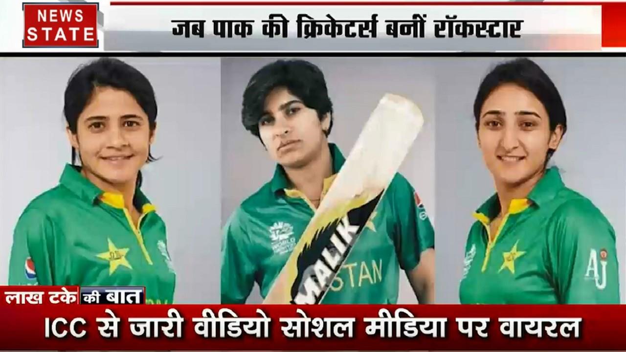Lakh Take Ki Baat : ऑस्ट्रेलिया में पाक क्रिकेटर्स बनीं रॉकस्टार, देखें स्पेशल रिपोर्ट